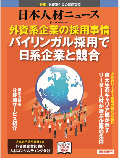 日本人材ニュース外資系特別号