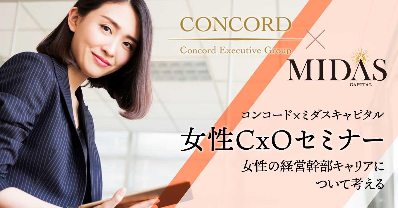 コンコード×ミダスキャピタル共催セミナー、「女性CxOセミナー」を開催いたしました。 - コンコードエグゼクティブグループ
