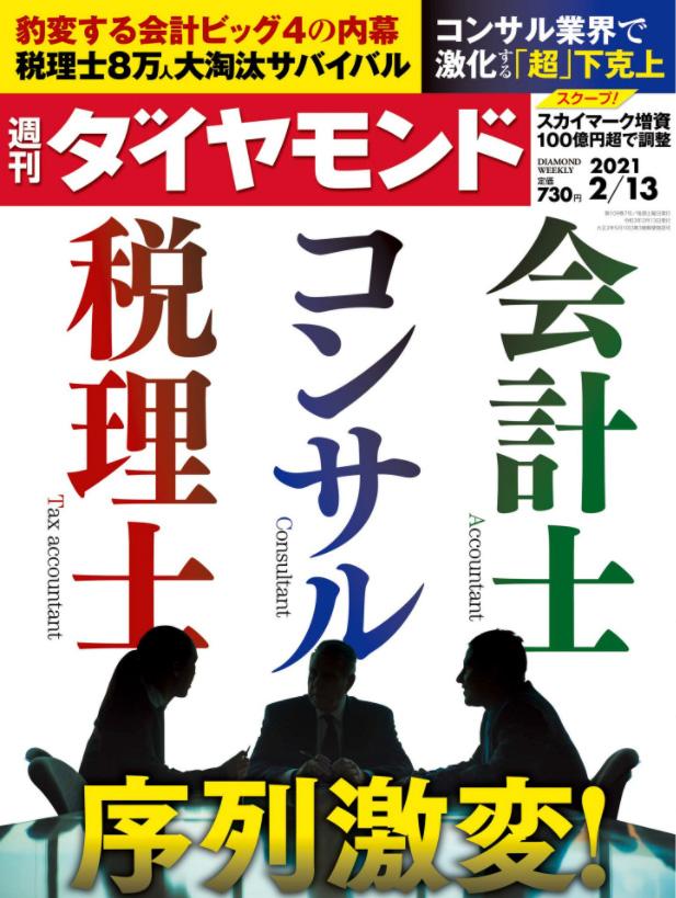 週刊ダイヤモンド2021年2月13日号
