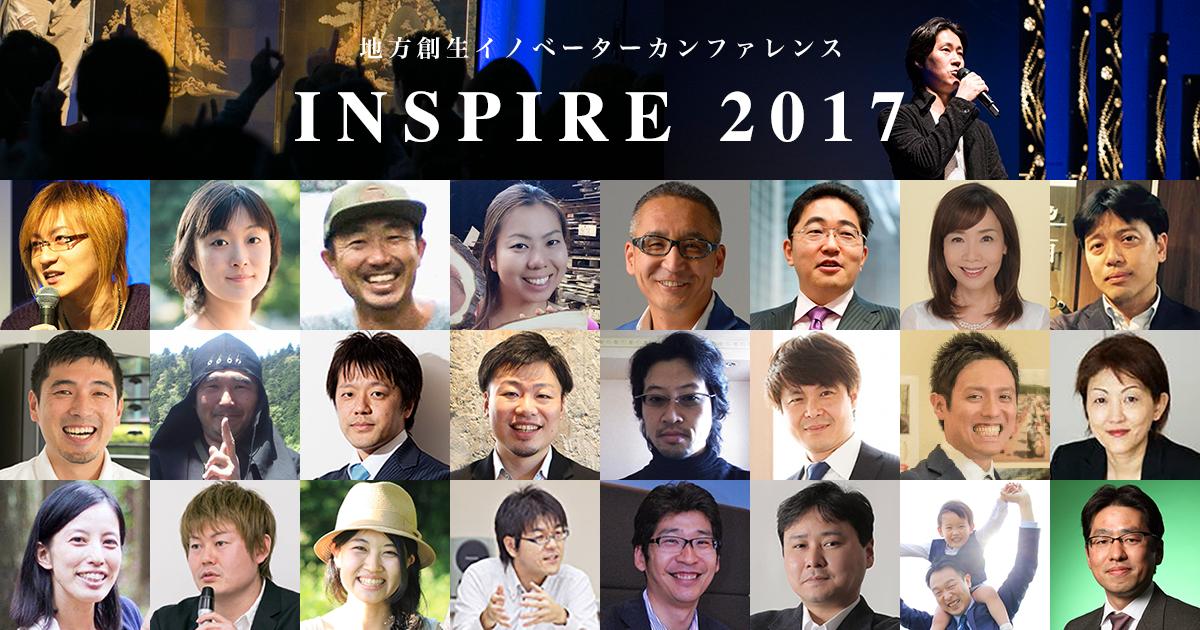 INSPIRE2017